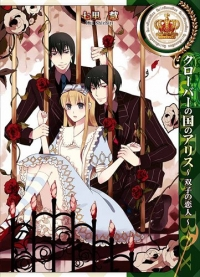Manga: Alice in the Country of Clover: Twin Lovers