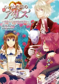 Manga: Alice in the Country of Hearts: White Rabbit and Some Afternoon Tea