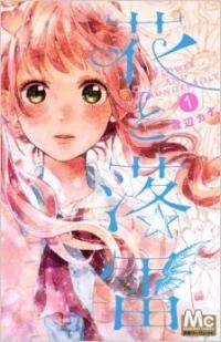 Manga: Wie Blüten und Blitze