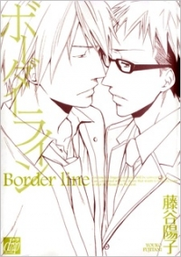 Manga: Borderline