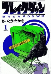 Manga: Breakdown