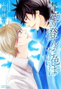 Manga: The Color of the Clear Blue Sky