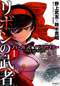 Manga: Girls und Panzer: Ribbon no Musha