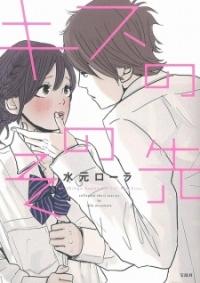 Manga: Kiss no Sono Saki