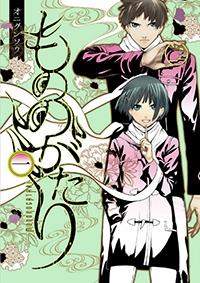 Manga: Mononogatari