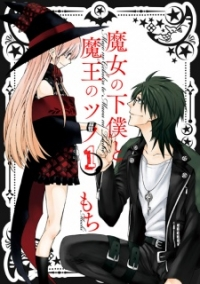 Manga: Majo no Geboku to Maou no Tsuno