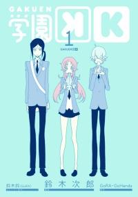 Manga: Gakuen K