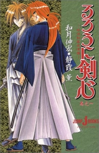Manga: Rurouni Kenshin: Voyage to the Moon World