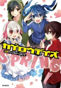 Manga: Kagerou Daze Koushiki Anthology Comic: Spring