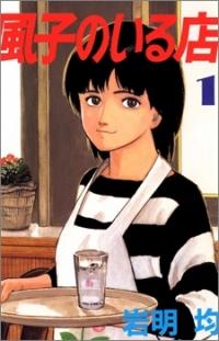 Manga: Fuuko no Iru Mise