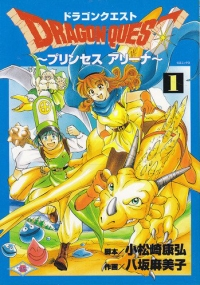 Manga: Dragon Quest: Princess Aleana