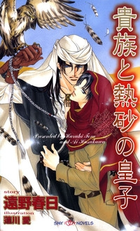 Manga: The Aristocrat and the Desert Prince