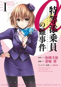 Manga: Tokutou Tenjouin Alpha no Nanjiken