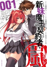 Manga: The Testament of Sister New Devil: Storm!