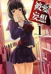 Manga: Hiai Mousou