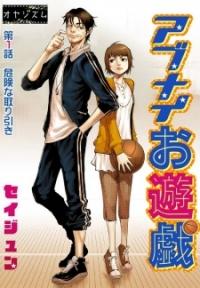 Manga: Abunai Oyuugi