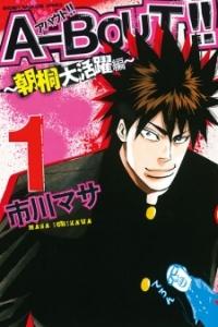 Manga: A-bout!!: Asagiri Daikatsuyaku Hen