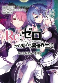 Manga: Re:ZERO -Starting Life in Another World-, Chapter 2: A Week at the Mansion