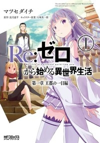 Manga: Re:Zero: Capital City