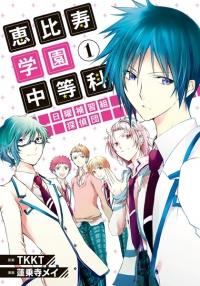 Manga: Ebisu Gakuen Chuutouka Nichiyou Hoshuugumi Tanteidan