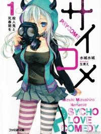 Manga: Psycome