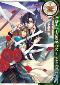 Manga: Alice in the Country of Clover: The Lizard Aide