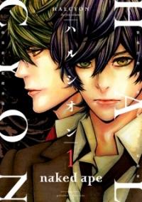 Manga: Halcyon