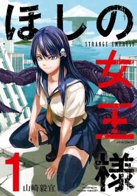 Manga: Hoshi no Joou-sama
