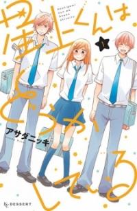 Manga: Hoshigami-kun wa Douka Shiteiru