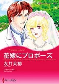 Manga: Hanayome ni Propose