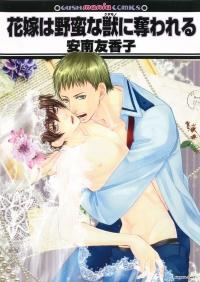 Manga: Hanayome wa Yaban na Kedamono ni Ubawareru