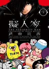 Manga: Gijin-ka