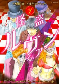 Manga: Kaitou Le Vin