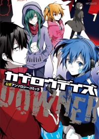 Manga: Kagerou Daze Koushiki Anthology Comic: Downer