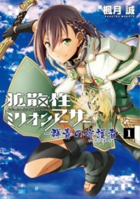 Manga: Kakusansei Million Arthur: Gunjou no Sorcery Lord