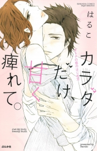 Manga: No Strings Attached