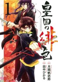 Manga: Scarlet Empire