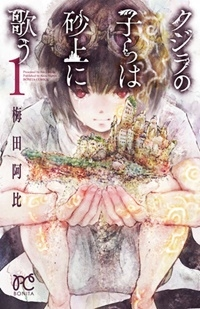 Manga: Die Walkinder: Children of the Whales