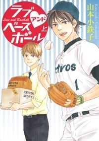 Manga: Love and Baseball