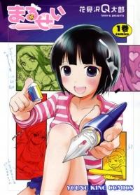 Manga: Marusei