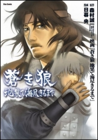 Manga: Genghis Khan: To the Ends of the Earth and Sea