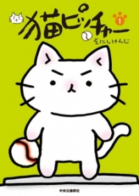 Manga: Neko Pitcher