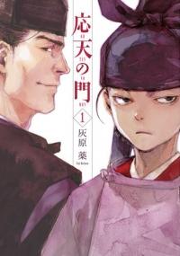 Manga: Ohten no Mon