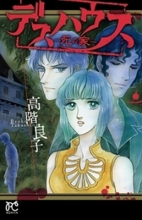 Manga: Death House: Shi no Ie