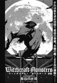 Manga: Witchcraft Monsters