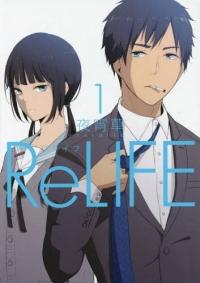 Manga: ReLife