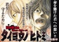 Manga: Taiyou no Hitomi