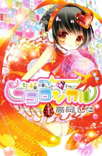 Manga: Shoujo Kesshou Cocological