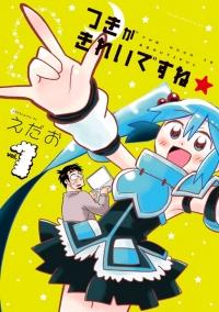 Manga: Tsuki ga Kirei desu ne