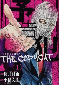 Manga: Yokokuhan: The Copycat